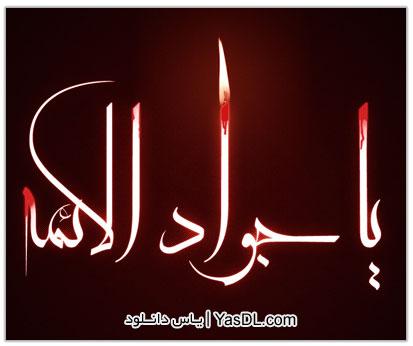 imam javad دانلود کلیپ تصویری مداحی امام جواد ع از کریمی