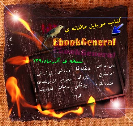 EbookGeneral Azar90 دانلود کتاب ماهنامه بسیار جالب ایبوک جنرال نسخه آذر 90 جاوا