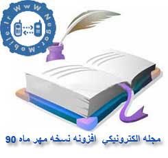 دانلود نسخه مهر ۹۰ ماه مجله الکترونیکی افزونه-جاوا