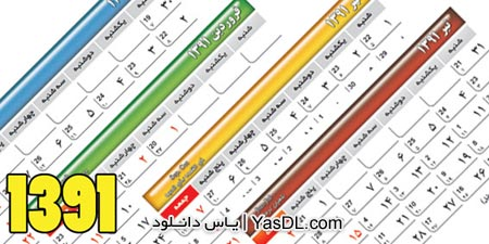 Calendar-year-1391-psd