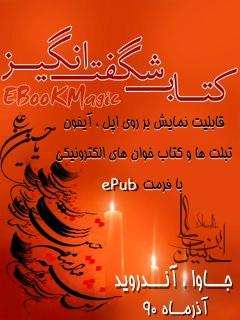 EBooKMagic_Azar90