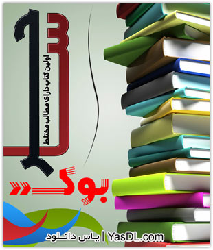 Ebook_Saher Esfand-90