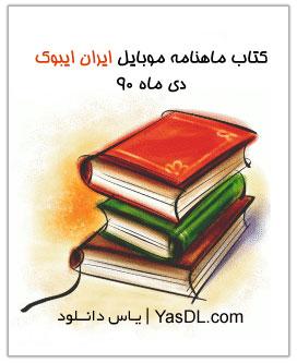Iran-Ebook-day90