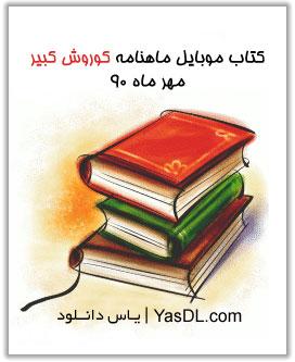 ماهنامه کوروش کبیر نسخه مهر 90