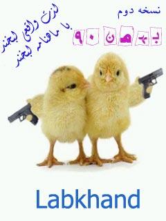 Mahname_Labkhand_bahman90