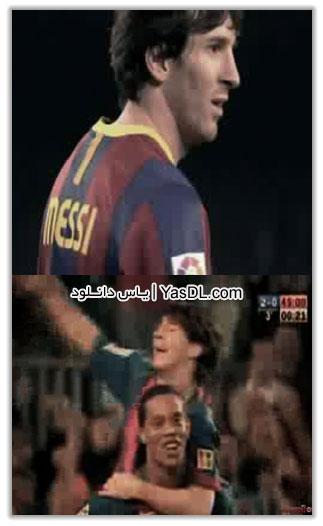 کلیپ مسی بارسلونا قهرمانی