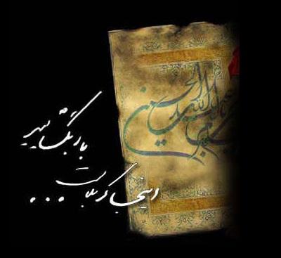 دانلود مداحی شب ششم محرم ۹۰ از محمود کریمی