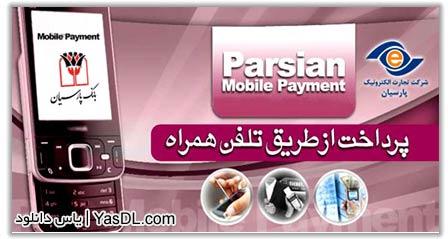 موبایل بانک پارسیان