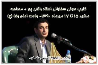 رائفی پور مهر 90 مشهد