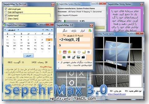 نرم افزار کاربردی فارسی سپهرمکس SepehrMax 3.0 دستیار قدرتمند شما | یاس دانلود