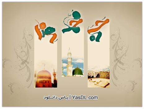 دانلود گلچین مداحی رحلت پیامبر (ص) و شهادت امام حسن (ع) از کریمی