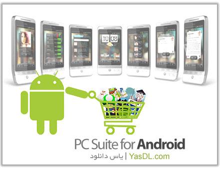 دانلود نرم افزار مدیریت گوشی های آندروید PC Suite for Android v1.7.15.276