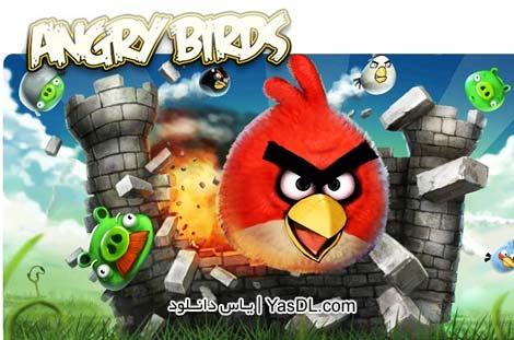 بازی آنلاین پرندگان خشمگین و بازی آنلاین فکری ساختن کلمات