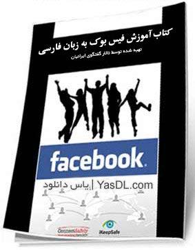 دانلود کتاب آموزش فیس بوک FaceBook زبان فارسی PDF