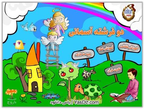 دانلود نرم افزار آموزش قرآن،نماز،وضو و بازی برای کودکان   نرم افزار دو فرشته آسمانی