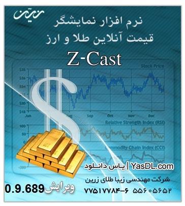 دانلود نرم افزار نمایش قیمت آنلاین و روزانه طلا،سکه،دلار و ارز برای کامپیوتر