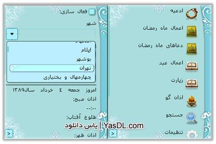 دانلود نرم افزار هلال نعمت احسان 2 ویژه ماه رمضان جاوا | یاس دانلود
