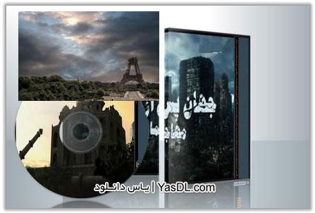 دانلود مستند جهان پس از مرگ انسان ها دوبله فارسی