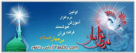 دانلود نرم افزار قرآنی سروش ایمان - آموزش هوشمند قرائت قرآن