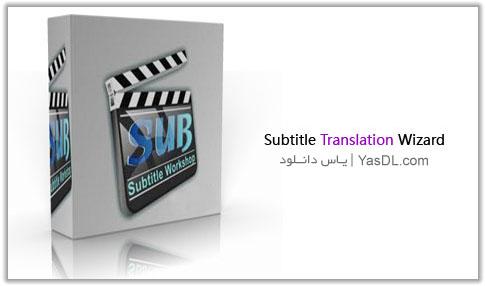 دانلود Subtitle Translation Wizard 4.1 نرم افزار ترجمه زیرنویس فیلم ها و سریال ها
