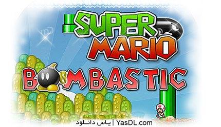 دانلود بازی سوپر ماریو تیرانداز برای کامپیوتر  Super Mario Bombastic v1.0
