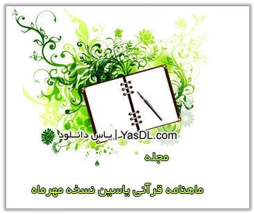 ماهنامه قرآنی یاسین مهر ماه 90 موبایل