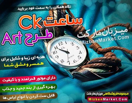 ساعت CK طرح ART