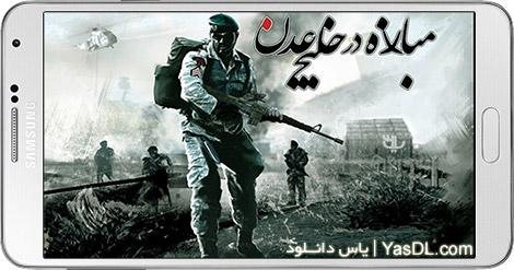 تصویر از دانلود بازی مبارزه در خلیج عدن 1.3.7 کال آف دیوتی ایرانی برای اندروید