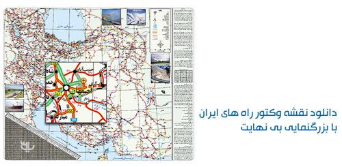 دانلود نقشه ایران - نقشه کامل راه های ایران با کیفیت بالا