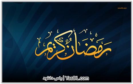 اس ام اس التماس دعا شب قدر + SMS شهادت امام علی (ع)