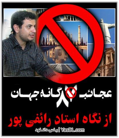 Ajaieb_8ghane_Raefipoor