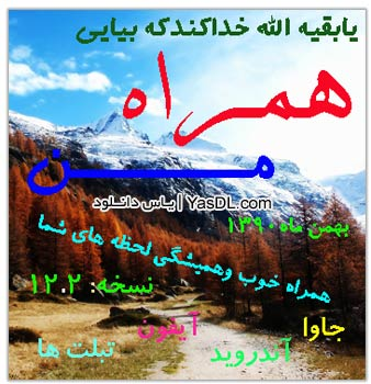 Ebook-Hamrah-Man-Bahman90