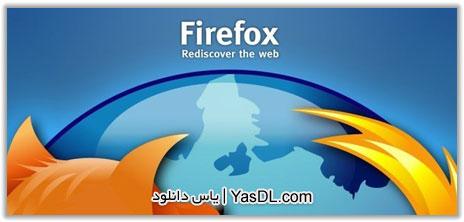 دانلود موزیلا فایرفاکس Mozilla Firefox 18.0 Final + Farsi