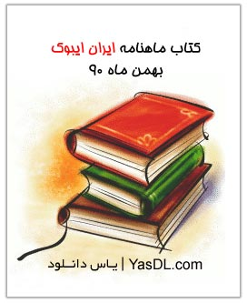Iran-Ebook-Bahman90