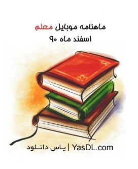 Mahname-Moallem-esfand90