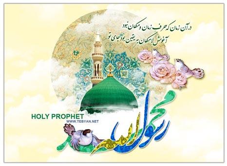 http://www.yasdl.com/wp-content/uploads/2012/02/Milad-payambar-akram2211211.jpg