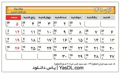 دانلود تقویم شمسی سال 1391 به همراه تعطیلات رسمی