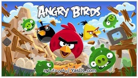 دانلود بازی Angry Birds v3.0.0 انگری بردز برای کامپیوتر + کرک