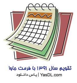 calendar-1391-mobile-java