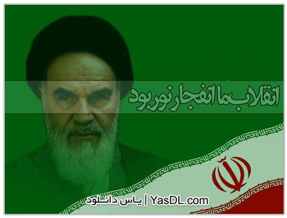 دانلود سرود انقلابی بهمن خونین جاویدان