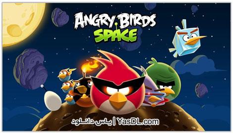 دانلود بازی Angry Birds Space 2.0.0 برای PC