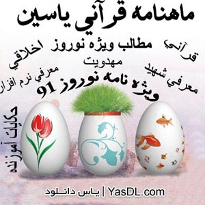 Ebook-yasin-farvardin91