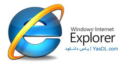 دانلود اینترنت اکسپلورر Internet Explorer 8 + 9 + 10.0.9200.165210 Final