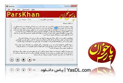 دانلود Parskhan 1.1 - پارس خوان نرم افزاری برای خواندن متون فارسی