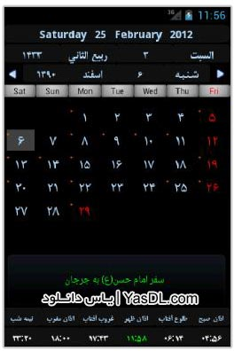 Persian-android-calendar-1391