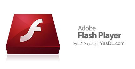 دانلود فلش پلیر جدید Adobe Flash Player 11.5.502.146 Final x86/x64 تمامی مرورگرها