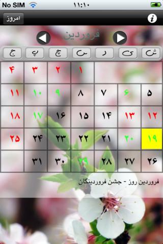دانلود تقویم سال 91 برای موبایل آیفون و آیپد و آیپاد | یاس دانلود- دیجی دانلود