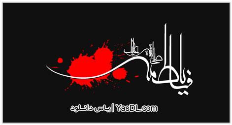 Dahe-Fatemieh-91