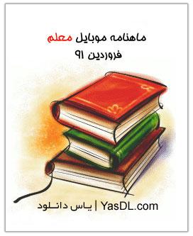 Ebook-Moallem-Faravardin91