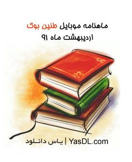 Ebook-Tanin-Ordibehesht91